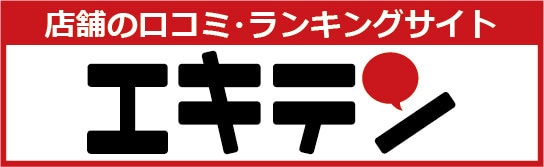 エキテン口コミ 奈良市整体ソーマ