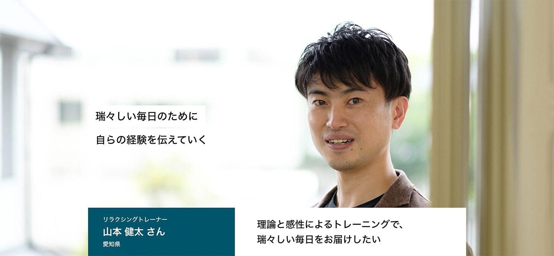 リラクシングトレーナー山本健太紹介ページ