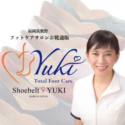 フットケアサロン 「Shoebelt YUKI/シューベルトユキ」