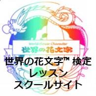 世界の花文字™「いこsFactory」 愛 子孫繁栄