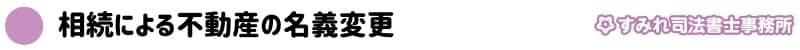 相続による不動産の名義変更 すみれ司法書士事務所