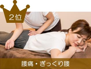 仙台の整骨院ならいこいのもり整骨院|仙台で肩こり、腰痛、冷え性の方|仙台で交通事故の後遺症でお悩みの方|身体の不調や冷え性は岩盤で温めながら。女性でも安心してお越しいただける整骨院です。