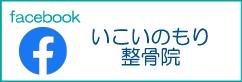 仙台で肩こり・腰痛・冷え性にお悩みなら〜いこいのもり整骨院〜Facebookページ