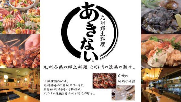 あきない|宮崎市の居酒屋|ニシタチグルメガイド