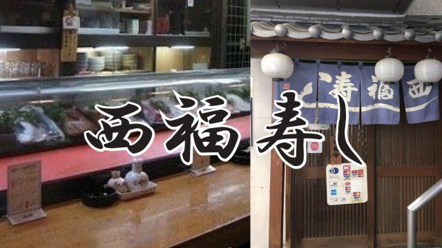 西福寿し|宮崎市の居酒屋|ニシタチグルメガイド