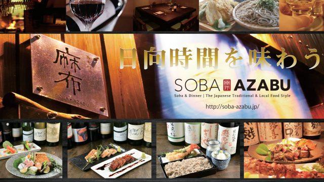 蕎麦ダイニング麻布|宮崎市の居酒屋|ニシタチグルメガイド