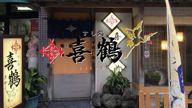 すし処 喜鶴|宮崎市の居酒屋|ニシタチグルメガイド