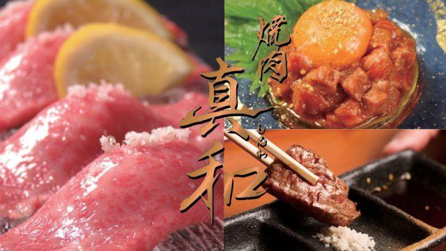 焼肉 真和|宮崎市の居酒屋|ニシタチグルメガイド