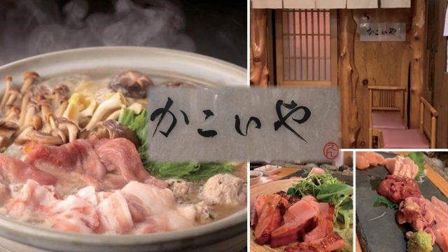 かこいや|宮崎市の居酒屋|ニシタチグルメガイド