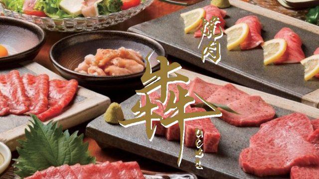 焼肉 犇き|宮崎市の居酒屋|ニシタチグルメガイド