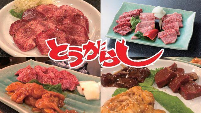 韓国料理 とうがらし|宮崎市の居酒屋|ニシタチグルメガイド