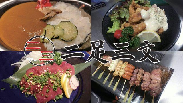 二足三文|宮崎市の居酒屋|ニシタチグルメガイド