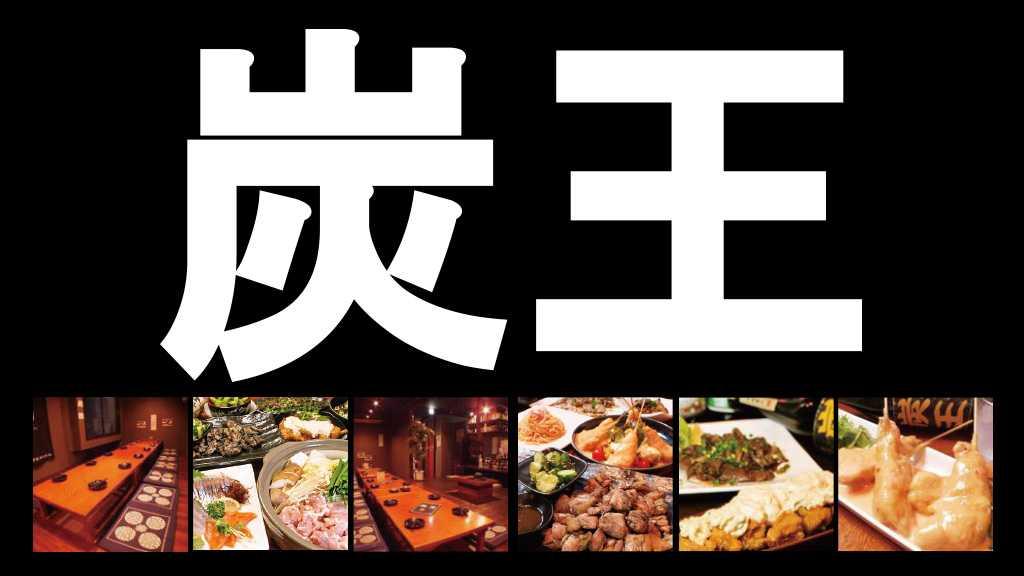 炭王|宮崎市の居酒屋|ニシタチグルメガイド