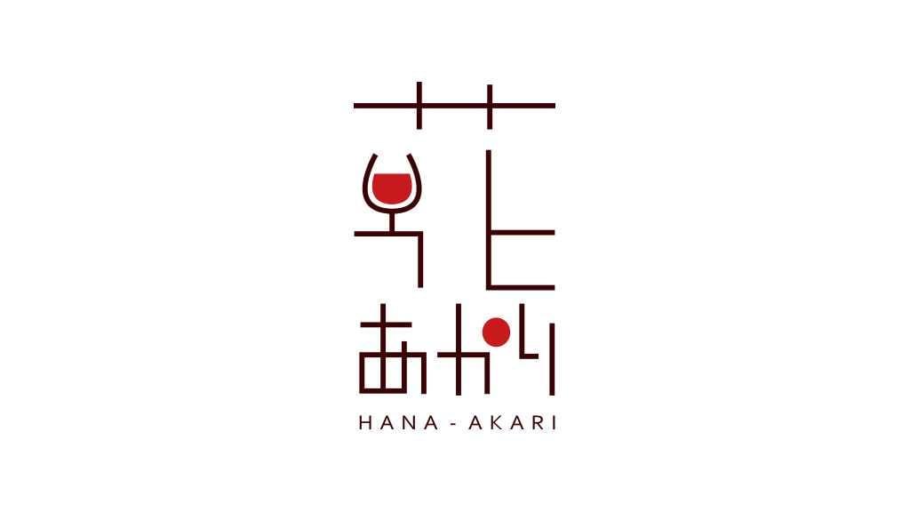 花あかり|宮崎市の居酒屋|ニシタチグルメガイド