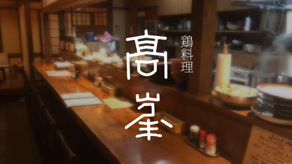 髙峯|宮崎市の居酒屋|ニシタチグルメガイド