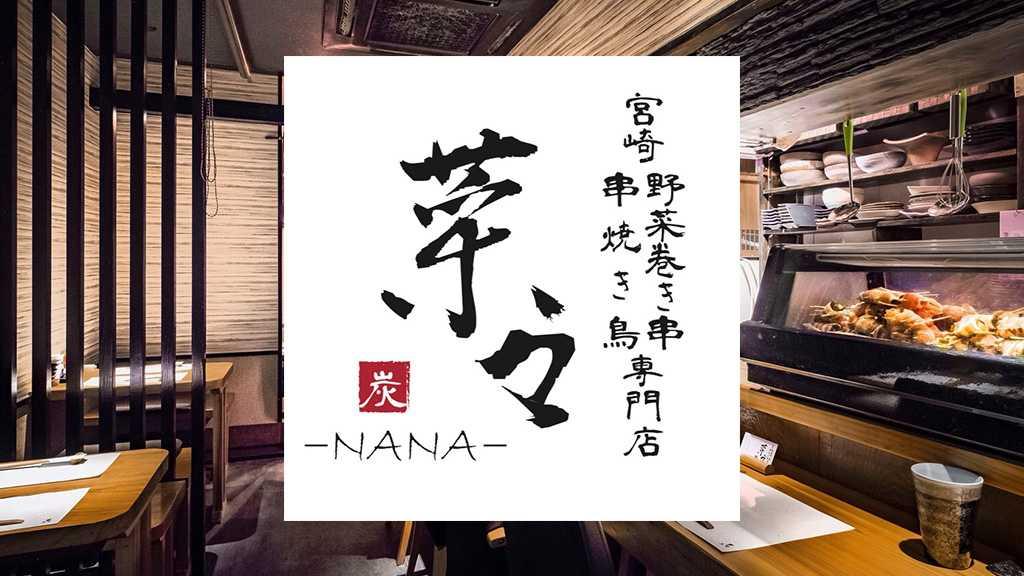宮崎野菜巻き串串焼き鳥専門店 菜々|宮崎市の居酒屋|ニシタチグルメガイド