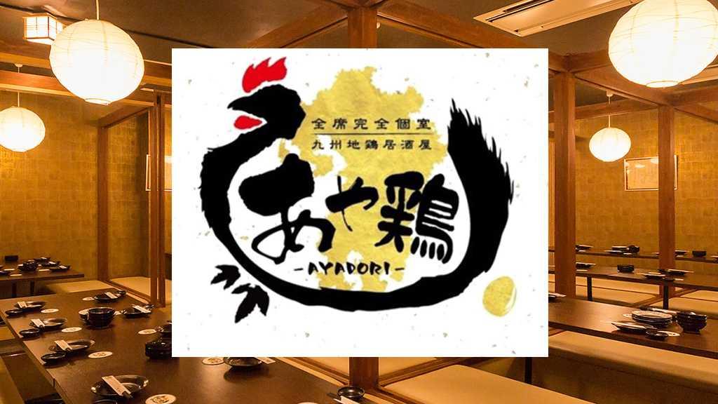 全席個室居酒屋 あや鶏|宮崎市の居酒屋|ニシタチグルメガイド