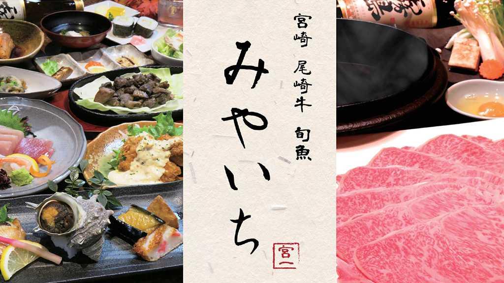 尾崎牛と旬魚 みやいち|宮崎市の居酒屋|ニシタチグルメガイド