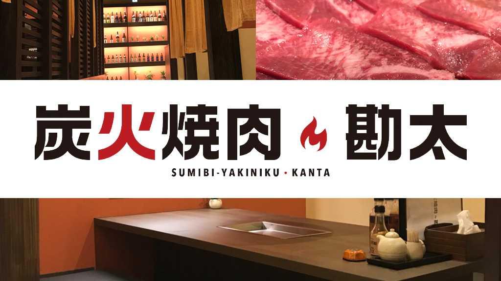 炭火焼肉 勘太|宮崎市の居酒屋|ニシタチグルメガイド