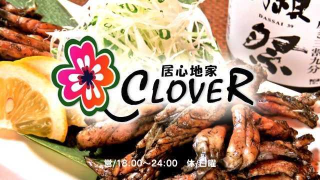 居心地屋 CLOVER|宮崎市の居酒屋|ニシタチグルメガイド