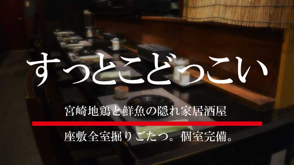 すっとこどっこい 宮崎地鶏と鮮魚の隠れ家居酒屋 |宮崎市の居酒屋|ニシタチグルメガイド