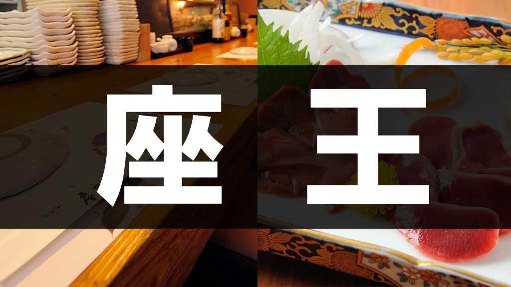 座王 宮崎の郷土料理|宮崎市の居酒屋|ニシタチグルメガイド