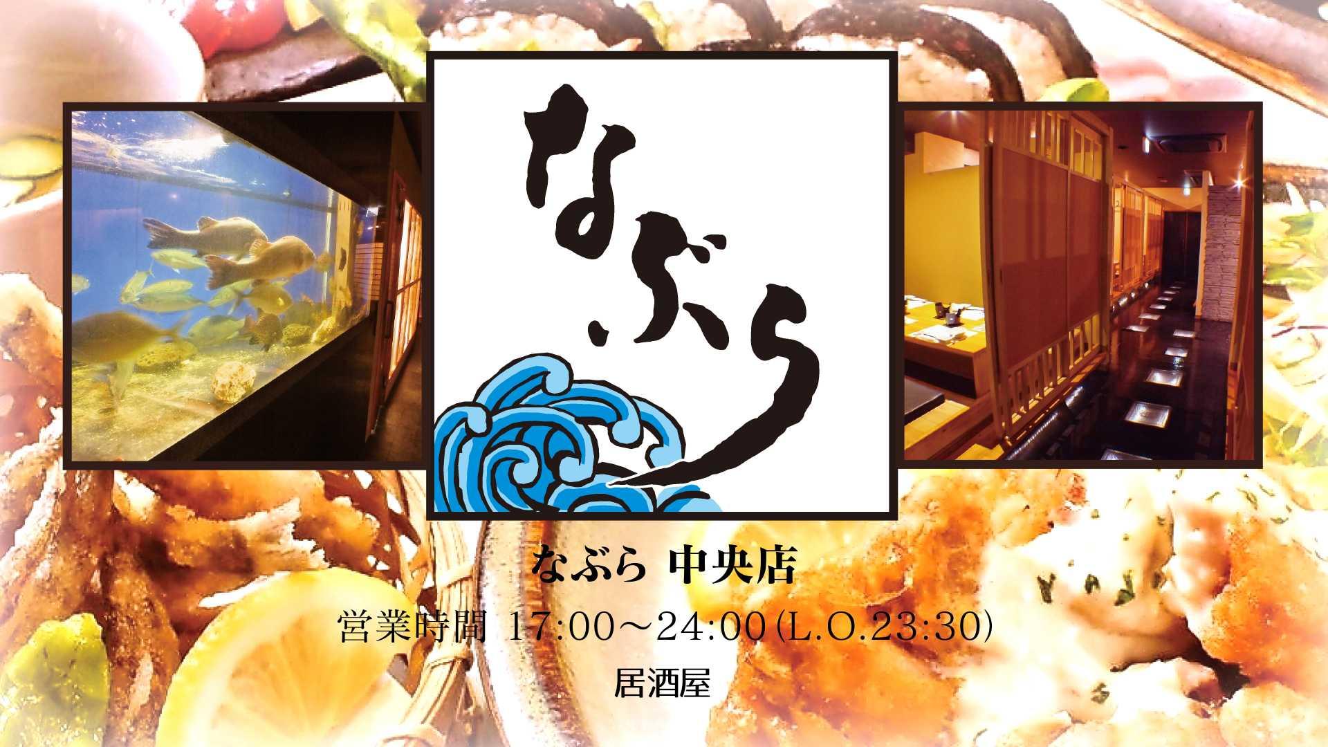 なぶら 宮崎魚料理 全席個室|宮崎市の居酒屋|ニシタチグルメガイド