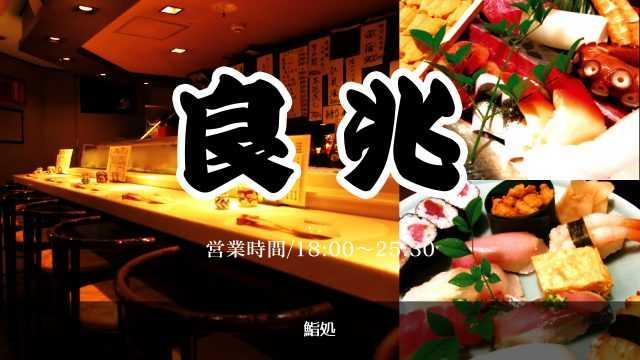 鮨処 良兆|宮崎市の居酒屋|ニシタチグルメガイド