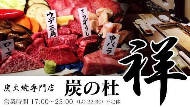 宮崎牛焼肉 炭の杜 祥|宮崎市の居酒屋|ニシタチグルメガイド