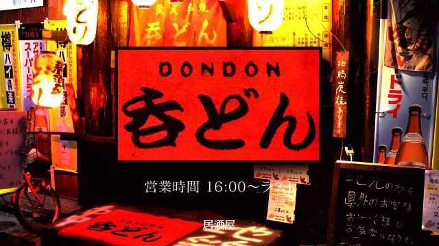 炭火串焼 呑どん|宮崎市の居酒屋|ニシタチグルメガイド
