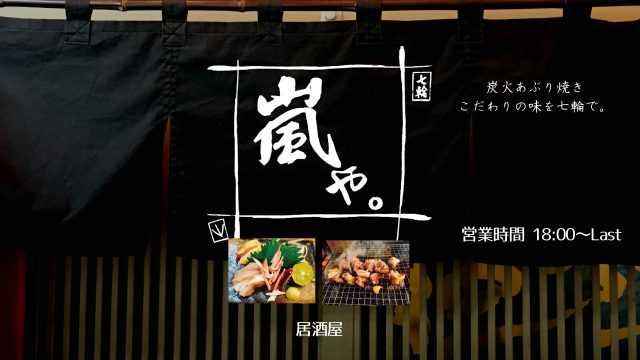 炭火炙り焼き 嵐や|宮崎市の居酒屋|ニシタチグルメガイド