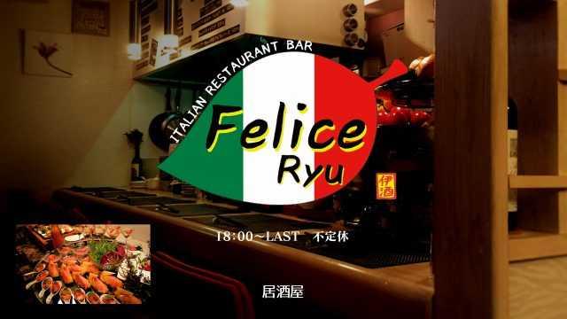 伊酒屋 Felice Ryu|宮崎市の居酒屋|ニシタチグルメガイド