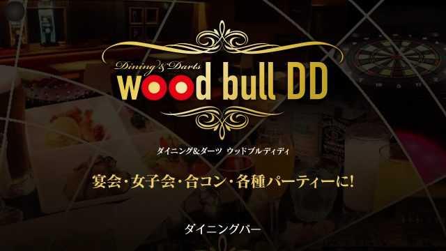 wood bull DD ダイニング&ダーツ|宮崎市の居酒屋|ニシタチグルメガイド