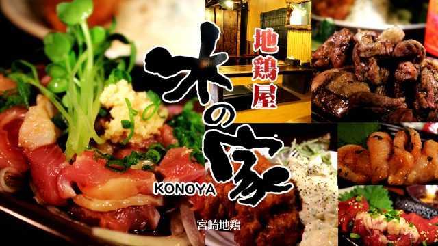 地鶏屋 木の家|宮崎市の居酒屋|ニシタチグルメガイド