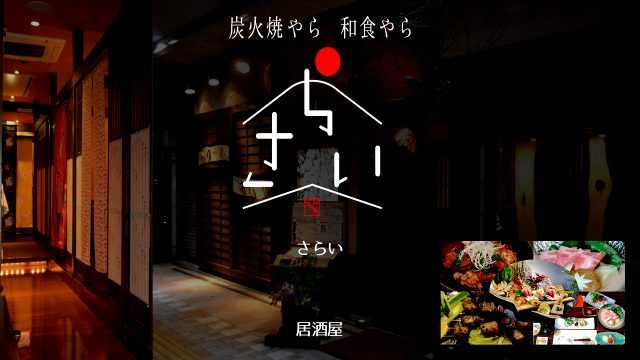 炭火やら 和食やら さらい|宮崎市の居酒屋|ニシタチグルメガイド