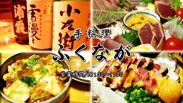 手料理 ふくなが|宮崎市の居酒屋|ニシタチグルメガイド