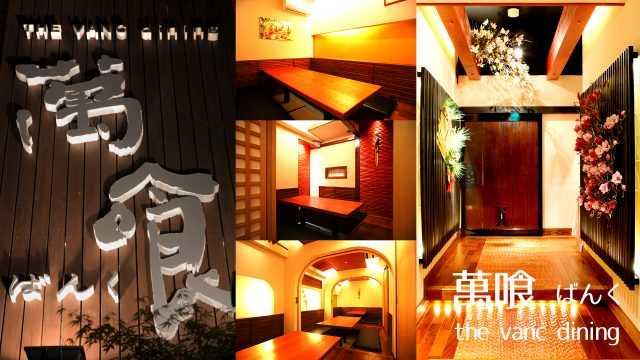 THE 萬喰 dining|宮崎市の居酒屋|ニシタチグルメガイド