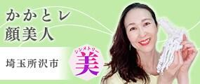 【埼玉県】かかとレ顔美人♡足のゆがみ改善が若さを創り、左右対称な美しさを軸から創る シンメトリー美人☆埼玉