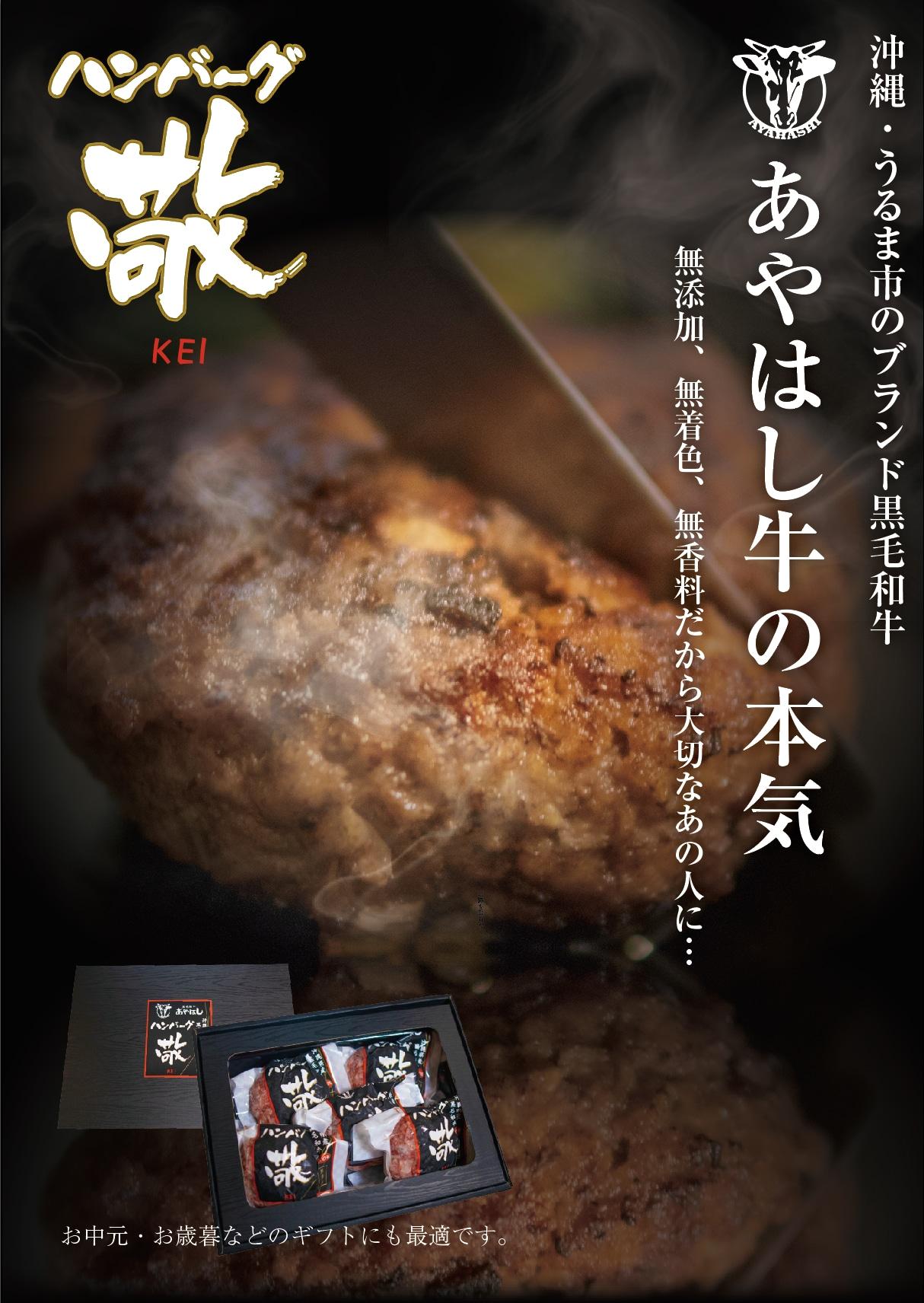 沖縄県産黒毛和牛のブランド牛【あやはし牛】を飼育から精肉販売まで行っております。 【あやはし牛】とは、経産牛と呼ばれる、出産をしたお母さん牛を再肥育し、餌や体調管理にこだわりしっかりと時間をかけて育てていきます。こだわって再肥育した【あやはし牛】はすることでお肉の旨味が増します。 そんな沖縄県産牛【あやはし牛】の精肉や無添加・無着色・無香料の【ハンバーグ敬】などを販売しております。 ぜひご賞味ください。|沖縄県産黒毛和牛|あやはし牛|経産牛|ハンバーグ|通販|沖縄県|ステーキ|焼肉|すき焼き|肉