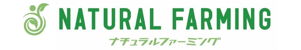 ナチュラルファーミング[オリーブ 有機JAS オーガニック 健康 美容] ホームページリンク