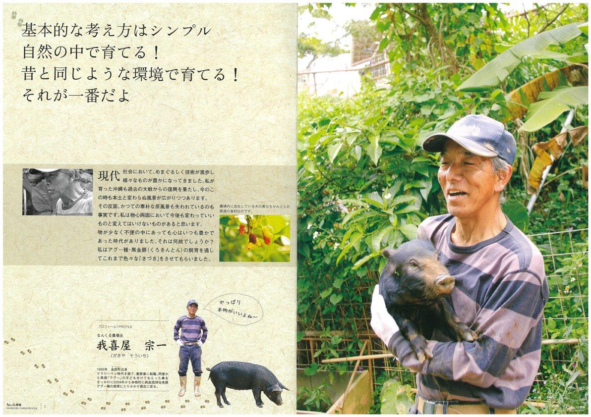 黒金豚の飼育の本質