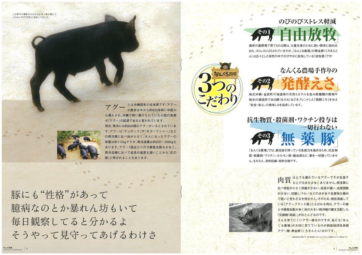 黒金豚の飼育へのこだわり