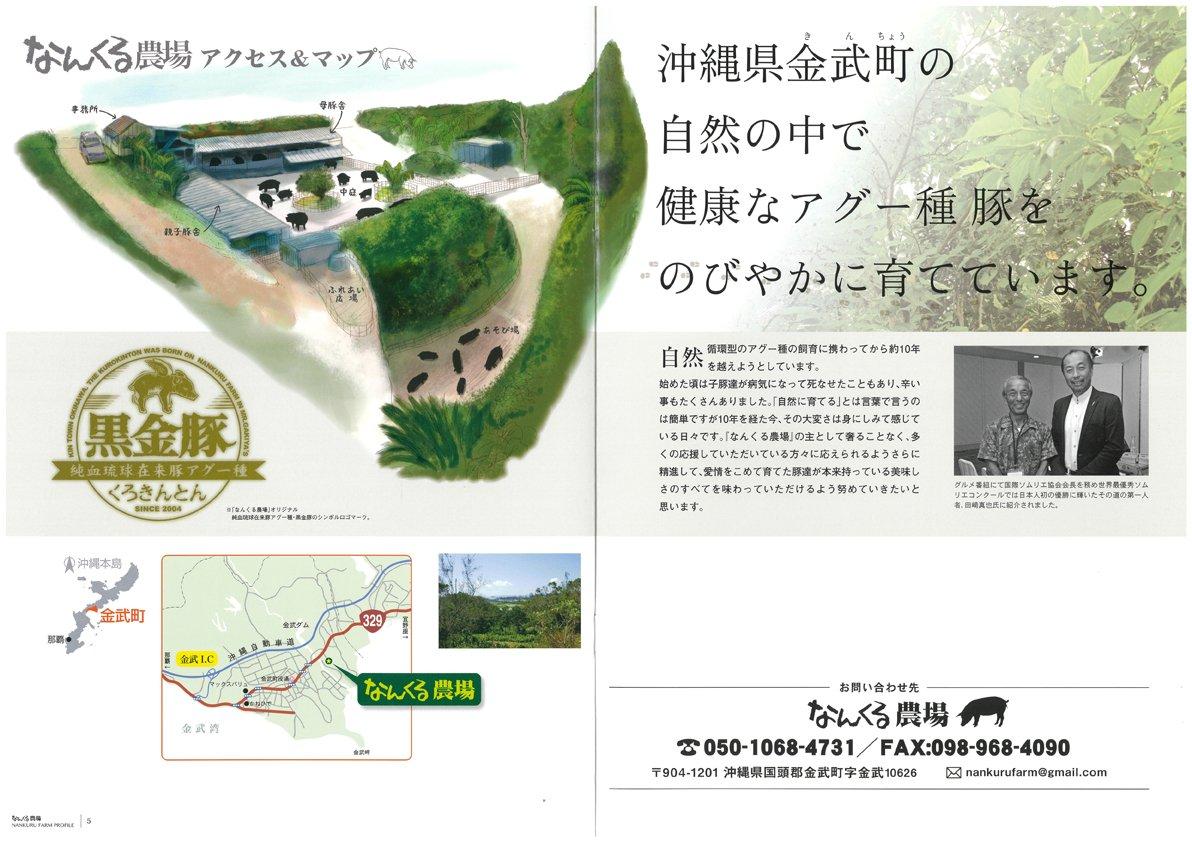 なんくる農場のアクセス&マップ