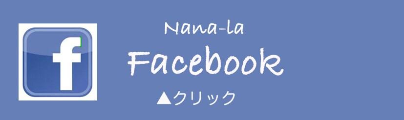 nana-la ななーら