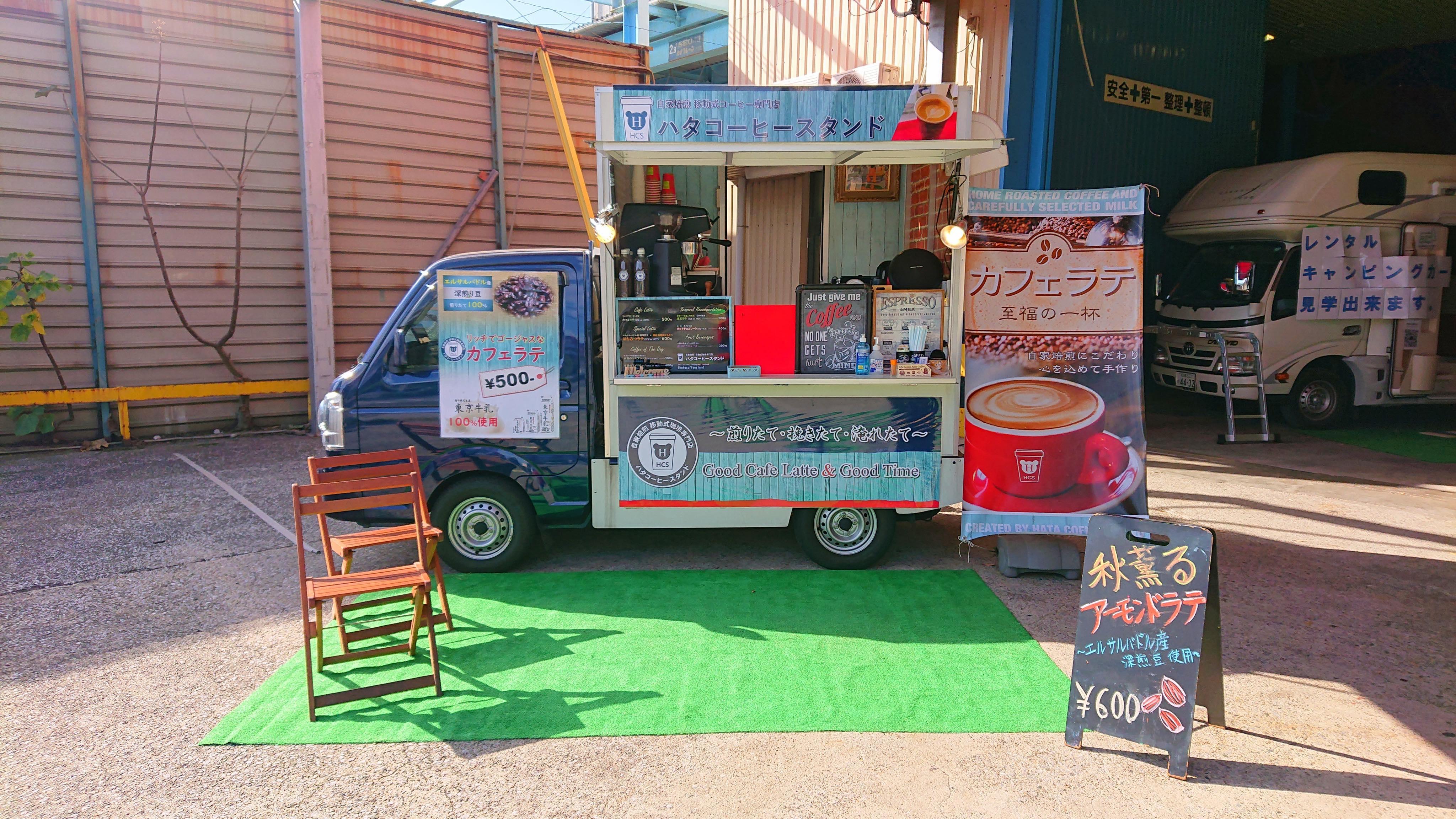 ハタコーヒー ケータリング キッチンカー