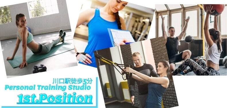 川口駅東口徒歩5分パーソナルトレーニングスタジオ1st.Position(ファーストポジション)