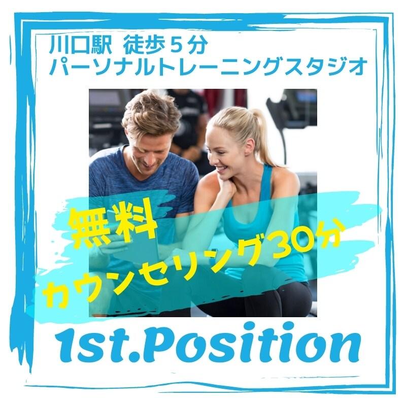 川口駅東口徒歩5分パーソナルトレーニングスタジオ1st.Position(ファーストポジション)体験カウンセリングクーポン