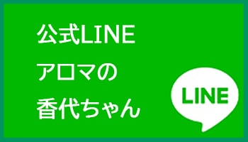 公式LINE SUN工房