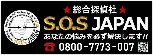 SOS JAPAN