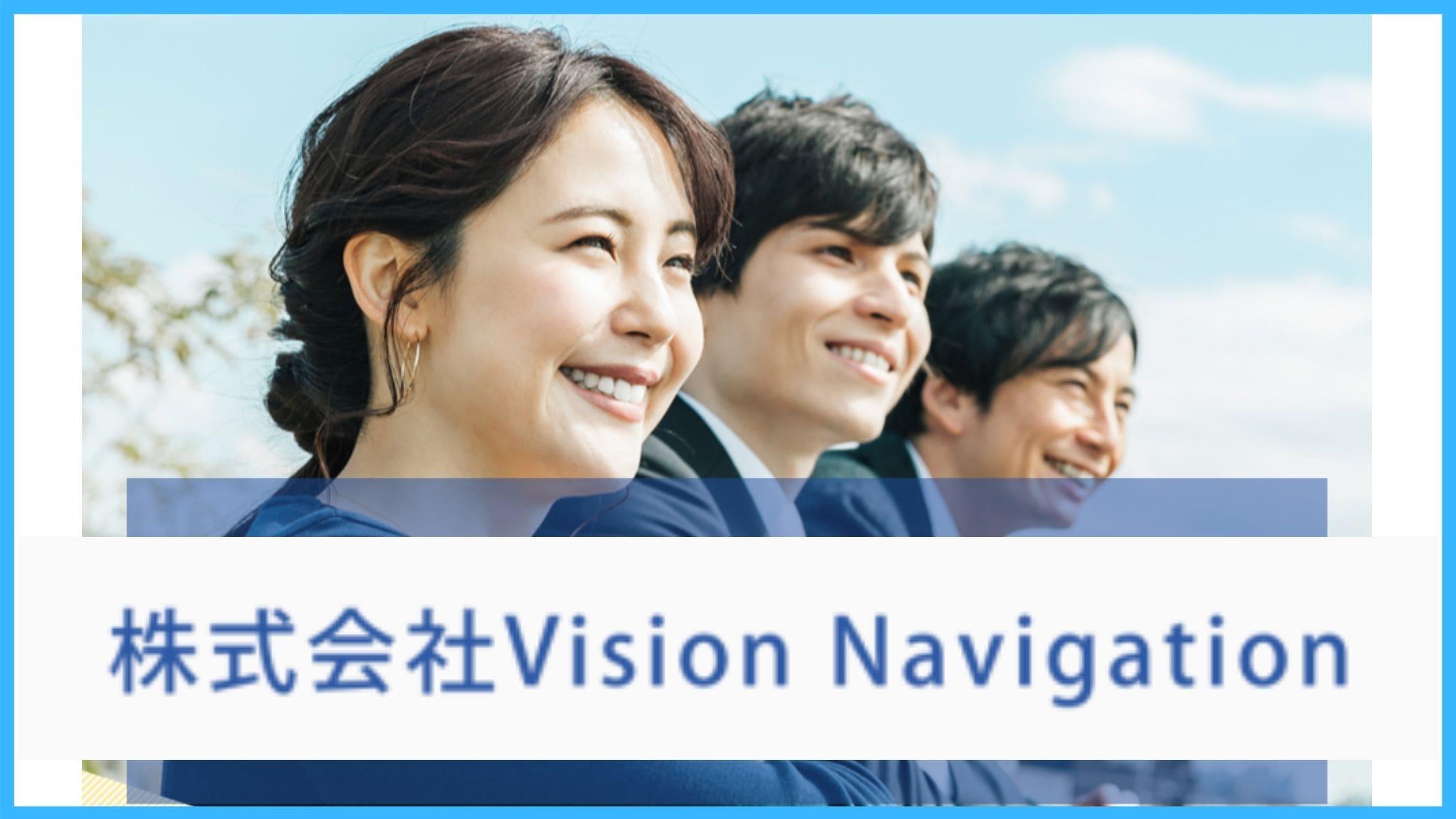 東京 ビジョンナビゲーション コーチング